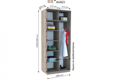 Двухдверный шкаф купе В-106