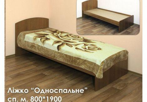 Ліжко «Односпальне»