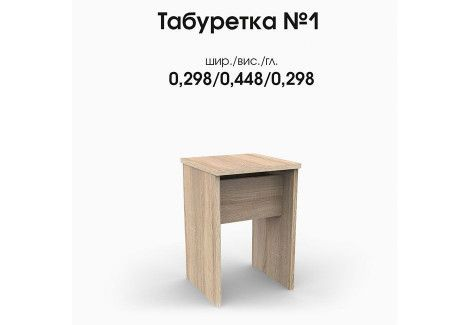 Табурет № 1 (коплект 2 шт) БМФ