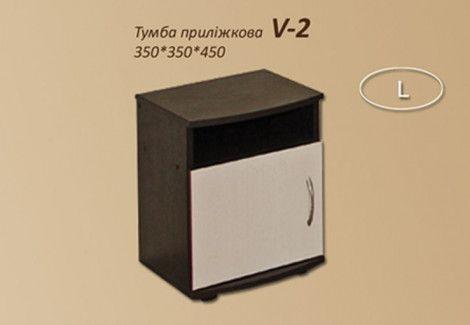 Тумбочка прикроватная V-2