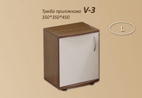 Тумбочка прикроватная V-3