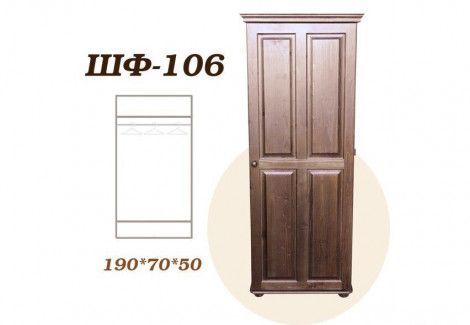 ШФ-106