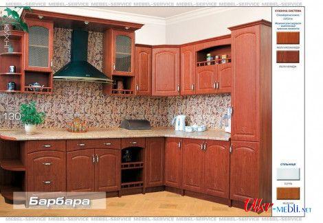 Кухня «Барбара» (Мебель-Сервис)