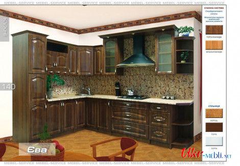 Кухня Єва